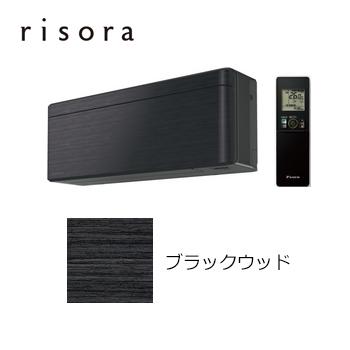 〈送料・代引無料〉*ダイキン*S25WTSXS-K ブラックウッド SXシリーズ risora エアコン 標準パネル 冷房 7~10畳/暖房 6~8畳[S25VTSXSの後継品]