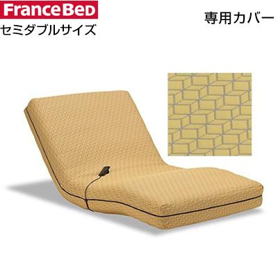 *フランスベッド*RP-1000 DLX・RP-2000 BAE専用マットレスカバー ジオ セミダブル 122cm×195cm 〈送料無料〉