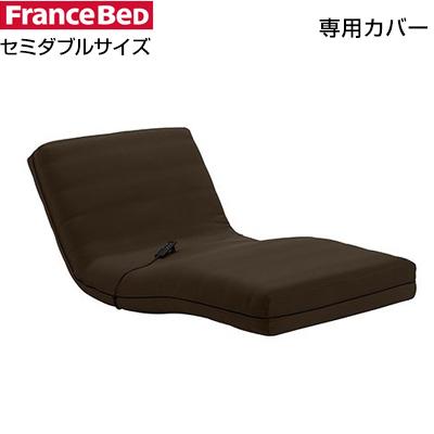 *フランスベッド*RP-1000 DLX・RP-2000 BAE専用マットレスカバー ブラウン セミダブル 122cm×195cm 〈送料無料〉