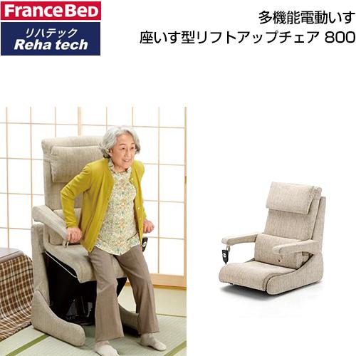 【安心発送】 配送設置込*フランスベッド*座椅子型リフトアップチェア 800 多機能電動椅子 介護施設 在宅 介護 充電タイプ〈メーカー直送送料無料/離島は有料〉, Explorer 1e489562