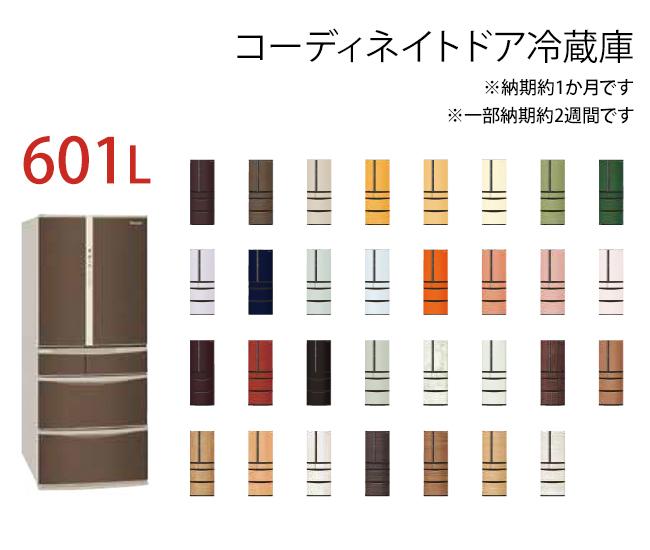 *パナソニック*NR-J60NC コーディネイトドア冷蔵庫 Large 601L [納期約1ヶ月色[1部納期約2週間]] [NR-J60MCの後継品(メーカー直送のみ&設置配送無料)