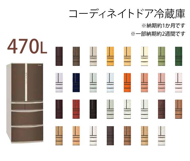 *パナソニック*NR-J47NC コーディネイトドア冷蔵庫 LOW 470L [納期約1ヶ月色[1部納期約2週間]] [NR-J47MCの後継品]〈メーカー直送のみ&設置配送無料)