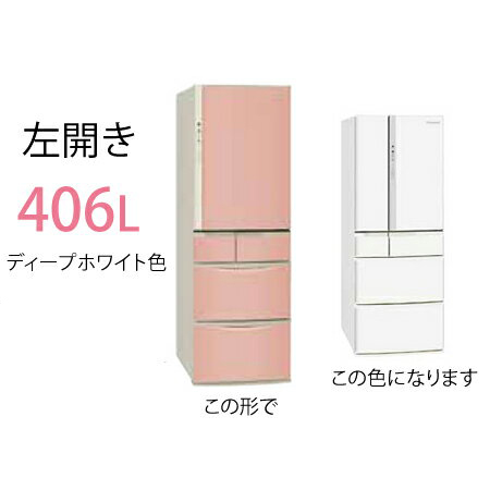 *パナソニック*NR-J41NL 左開き [WDW] ディープホワイト色 コーディネイトドア冷蔵庫 Slim 406L [NR-J41MCの後継品]〈メーカー直送のみ&設置配送無料)