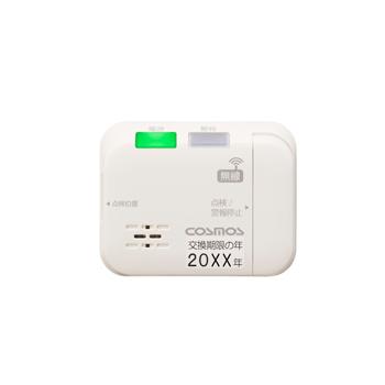 〈送料無料〉*新コスモス電機*XL-691 警報器単体 期限切れ交換用 LPGプロパンガス用 ガス漏れ警報器 ガス警報器 ガス 警報器 LPガス キッチン 防災対策 連動型