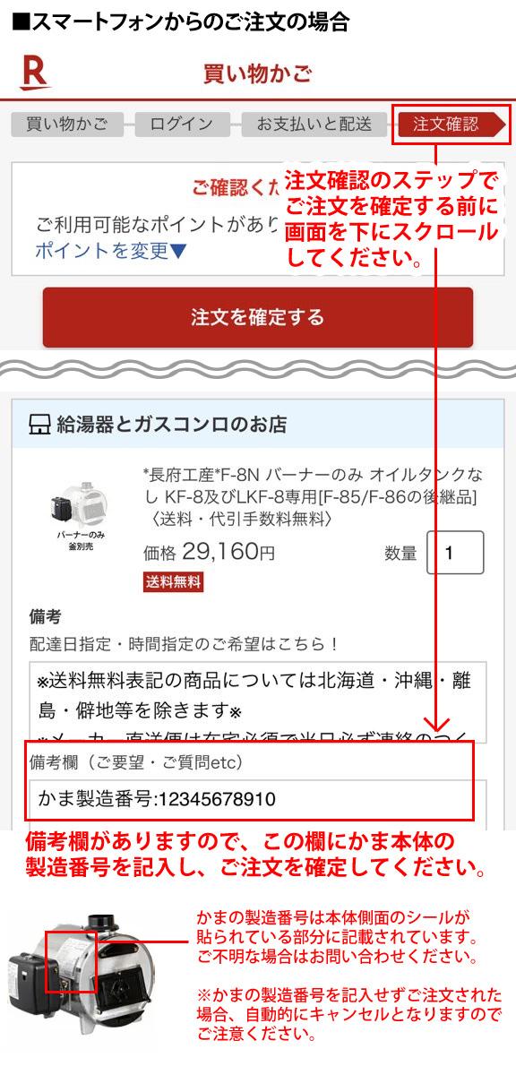 *長府工産*F-76A/F-75A 補修用バーナー【送料・代引無料】