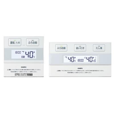 〈リモコン単体販売用/沖縄・離島販売不可〉〈送料無料〉*長府製作所*KR-48 カンタンリモコンセット〈リモコンコード別売〉
