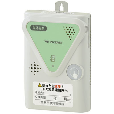 〈送料無料〉*YAZAKI/矢崎*YZ-165B 不完全燃焼警報器 業務用 換気警報器 不完全燃焼排気ガス中の一酸化炭素 CO検知器 検知 警報器 CO 警報器 防災