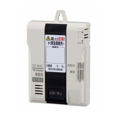 〈送料無料〉*YAZAKI/矢崎*YZ-165C 不完全燃焼警報器 業務用 換気警報器 不完全燃焼排気ガス中の一酸化炭素 CO検知器 CO 警報器 防災 YZ-165Bの後継品