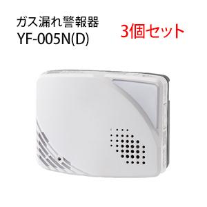〈送料無料〉*YAZAKI/矢崎*[3個セット]YF-005N[D] LPG プロパンガス用 ガス漏れ警報器 電源コンセントタイプ ガス 警報器