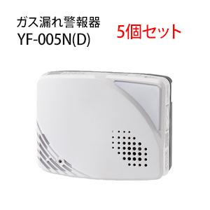 コンセント直付タイプ リース代の節約になります 〈送料無料〉 YAZAKI 矢崎 5個セット YF-005N プロパンガス用 直送商品 LPG ガス漏れ警報器 警報器 D ガス 電源コンセントタイプ セール開催中最短即日発送