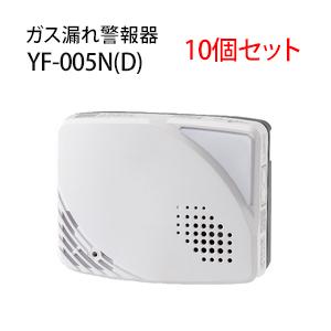 〈送料無料〉*YAZAKI/矢崎*[10個セット]YF-005N[D] LPG プロパンガス用 ガス漏れ警報器 電源コンセントタイプ ガス 警報器