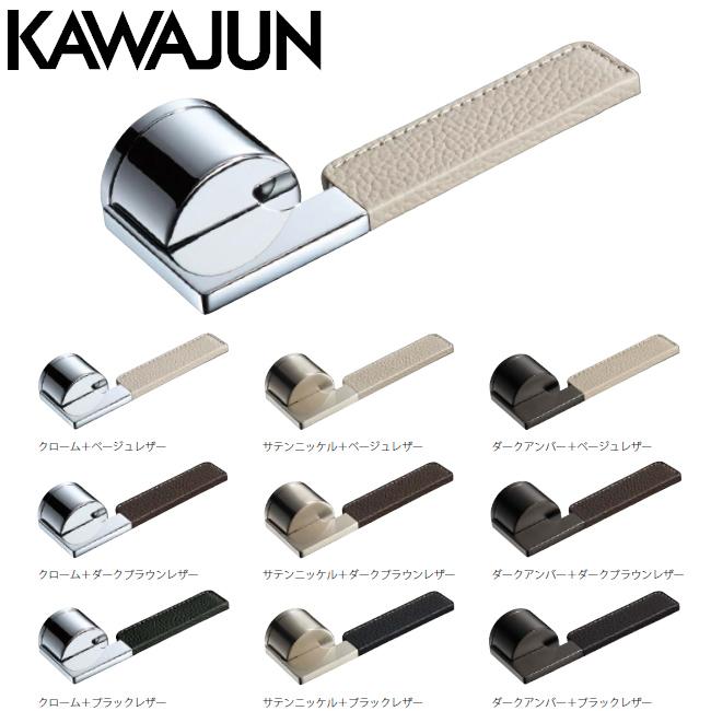 *KAWAJUN/カワジュン*M5 レバーハンドル 室内用 ドア ドアノブ ドアレバー 寝室 トイレ リビング ダイニング ハンドル 交換〈メーカー直送便配送/代引・後払不可〉