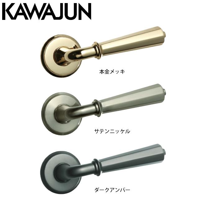 *KAWAJUN/カワジュン*K5 Brass レバーハンドル 室内用 ドア ドアノブ ドアレバー 寝室 トイレ リビング ダイニング ハンドル 交換〈メーカー直送便配送/代引・後払不可〉