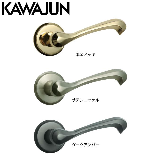*KAWAJUN/カワジュン*K6 レバーハンドル 室内用 ドア ドアノブ ドアレバー 寝室 トイレ リビング ダイニング ハンドル 交換〈メーカー直送便配送/代引・後払不可〉