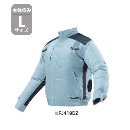 *マキタ/Makita* FV419DZ Lサイズ グレー ポリエステル 紫外線・赤外線反射加工 充電式ファンジャケット ジャケットのみ ファン無し [空調服/熱中症対策/扇風機付作業服]