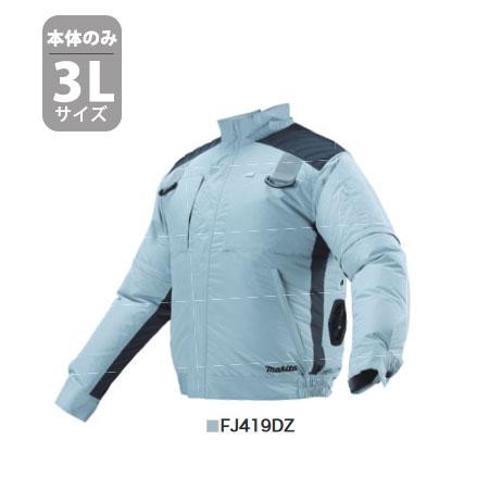 *マキタ/Makita* FV419DZ 3Lサイズ グレー ポリエステル 紫外線・赤外線反射加工 充電式ファンジャケット ジャケットのみ ファン無し [熱中症対策/扇風機付作業服]
