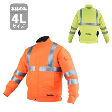 *マキタ/Makita* FJ214DZO 4Lサイズ 橙 シルモンド 撥水 透湿性生地 充電式ファンジャケット ジャケットのみ ファン無し [空調服/熱中症対策/扇風機付作業服]