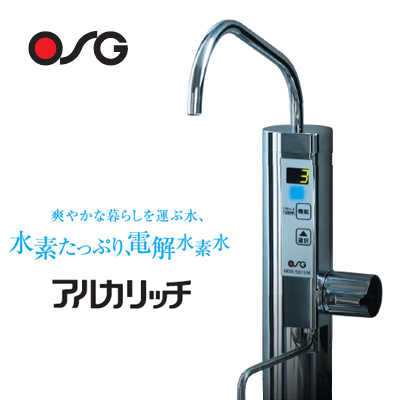 *OSG*NDX-501LM アルカリッチ アンダーシンク型電解水素水生成器 胃腸症状の改善 [NDX-303LMの後継品]〈送料無料〉