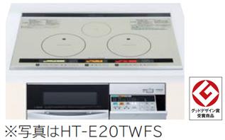 *日立*HT-E20TFS IHクッキングヒーター 60cm 3口IHビルトインタイプ ダブルオールメタル対応 ファン連動【延長保証可能】