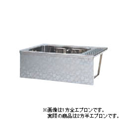 *JFE*KS120SV ステンレス浴槽 高齢者対応型 2方半エプロン 埋込タイプ[満水250L][受注生産品]