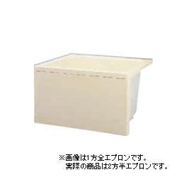 *JFE*KFP90 FRP浴槽 KFPシリーズ 2方半エプロン埋込タイプ[満水245L] アイボリー