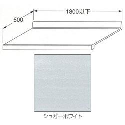 *KAKUDAI*497-100-SW 洗面カウンター オーバーカウンター シュガーホワイト 奥行き600