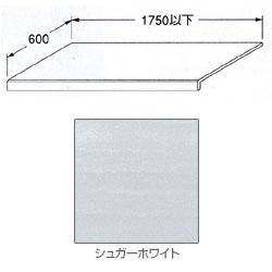 *KAKUDAI*497-020-SW 洗面カウンター シュガーホワイト 奥行き600