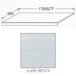 *KAKUDAI*497-015-SW 手洗カウンター シュガーホワイト 奥行き500