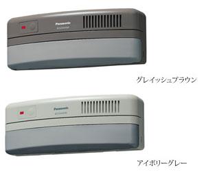 *パナソニック*ECD3420[A/H] ワイヤレスセキュリティシステム マモリエ 熱線センサー送信器