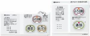 [35]*ノーリツ*RC-8301P マルチリモコンセット インターホン機能付