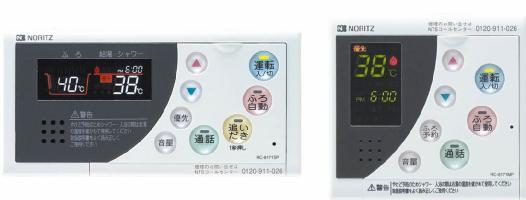 [36]*ノーリツ*RC-8171P マルチリモコンセット インターホン機能付, TResor-clothes:4b25e139 --- officewill.xsrv.jp