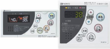 [37]*ノーリツ*RC-8271 マルチリモコンセット