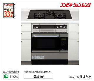 *大阪煤气*114-R513煤气炉范围内装型联合范围银子