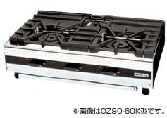 *オザキ*OZ120-60KJ1[10780138] 業務用 ガステーブルコンロ 奥行600mm 3口タイプ