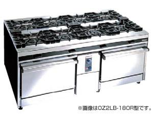 *オザキ*OZ2LB-180R[10780141] 業務用 ガスレンジ 両面式 内管式 8口タイプ