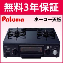 *パロマ*PA-69B-[R/L] ガスコンロ・ガステーブル ホーロー天板 水有片面焼【送料・代引無料】