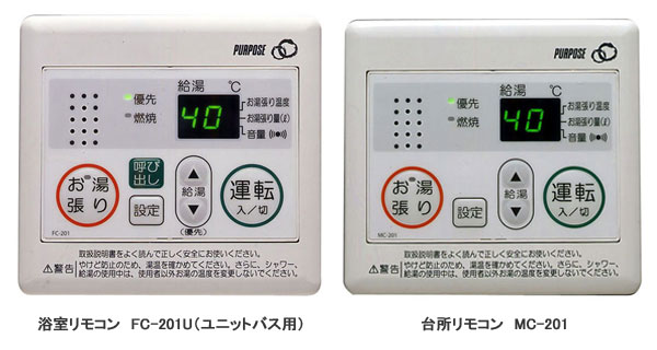 [219]*パーパス[高木産業]*浴室・台所リモコンセット FC-201U+MC-201 [ユニットバス用]