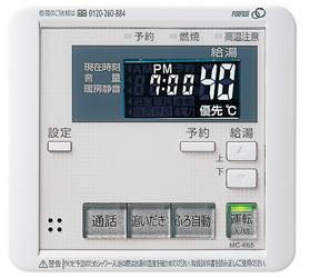 [268]*パーパス[高木産業]*台所リモコン MC-665-W [インターホン付]