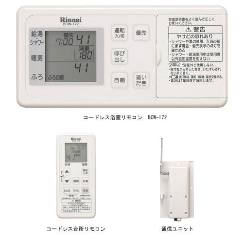 [189]*リンナイ*台所・浴室リモコンセット MBCTW-172 [コードレスタイプ・ガス給湯暖房機専用]