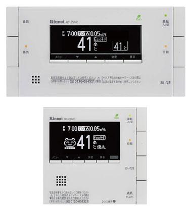 *リンナイ*MBC-200VC 浴室・台所リモコンセット