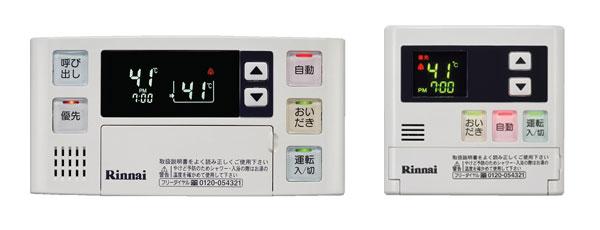 *リンナイ*MBC-120V[T] リモコンセット 取扱説明書付