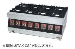 *山岡金属工業*STAK-061A[16109019] 業務用 ガステーブルコンロ 鉄腕ガッツ楽々 6口タイプ