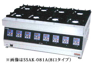 *山岡金属*SSAK-061A 業務用ガスコンロ 石鍋ガッツ楽々6 6口タイプ 全自動マイコン制御