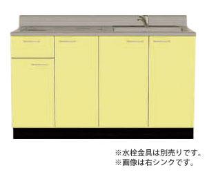 *ドルフィン*CXO1500-O[R/L] 流し台 CXOシリーズ 間口150cm