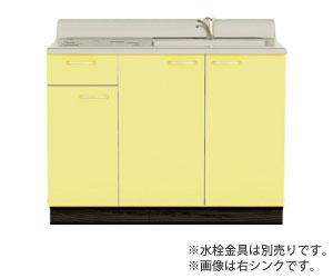 *ドルフィン*CXO1050-O[R/L] 流し台 CXOシリーズ 間口105cm
