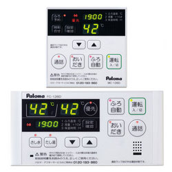 *パロマ*MFC-126D マルチリモコンセット ボイス&インターホン機能付