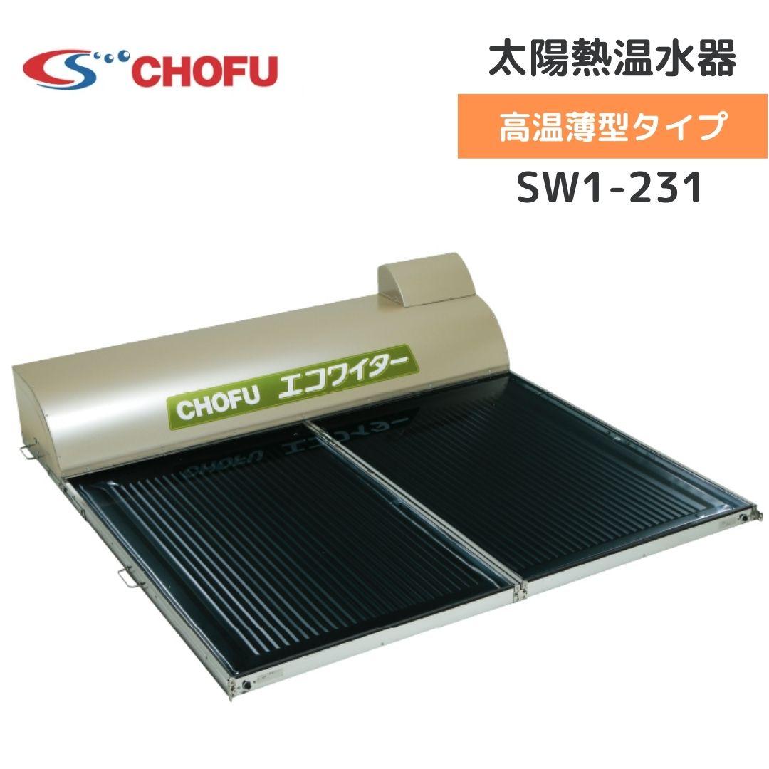 *長府製作所*SW1-231 太陽熱温水器 エコワイター 自然循環形 高温薄型タイプ