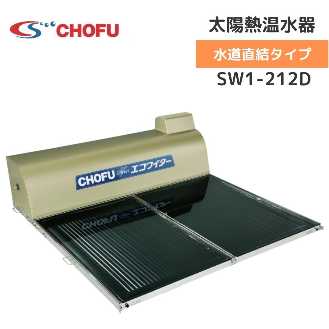 *長府製作所*SW1-211LD 太陽熱温水器 エコワイター 自然循環形 水道直結タイプ〈離島販売不可〉