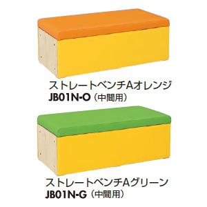 *コンビウィズ*JB01N-[O/G] ストレートベンチA[オレンジ/グリーン]