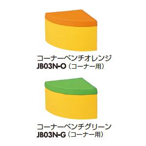 *コンビウィズ*JB03N-[O/G] コーナーベンチ[オレンジ/グリーン]